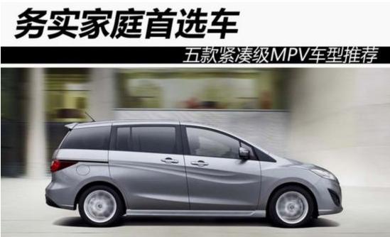 家庭首选车 五款紧凑级MPV车型推荐