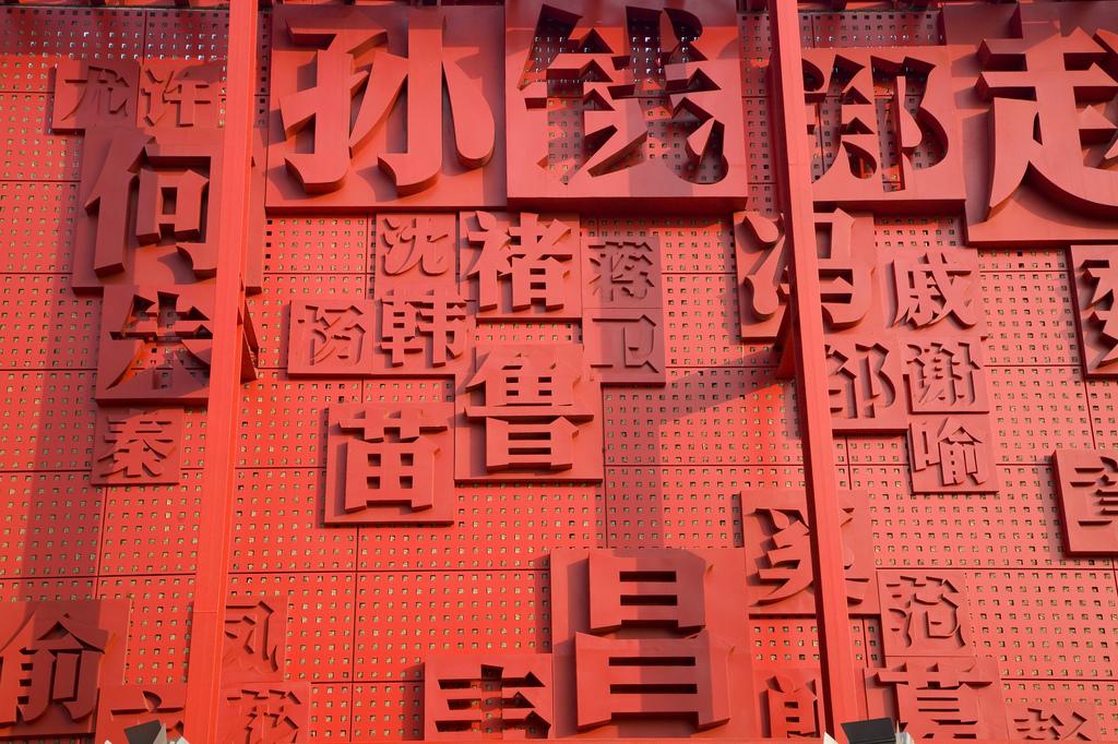 中国姓氏重新洗牌:快来看看你的姓排第几?