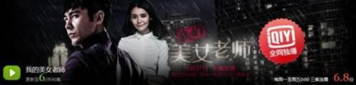 爱奇艺自制剧《我的美女老师》3天播放量超2000万