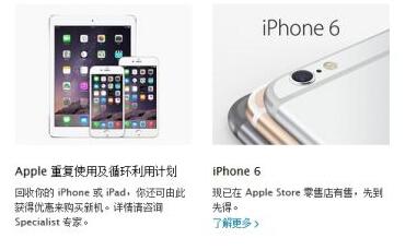 """苹果启动""""以旧换新""""计划"""