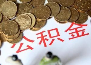 浙江公积金贷款首付降至20% 最高额提至100万