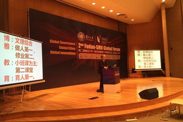 第二届复旦-新大国际论坛在沪举行