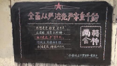 兴盛社区:社区小小黑板报