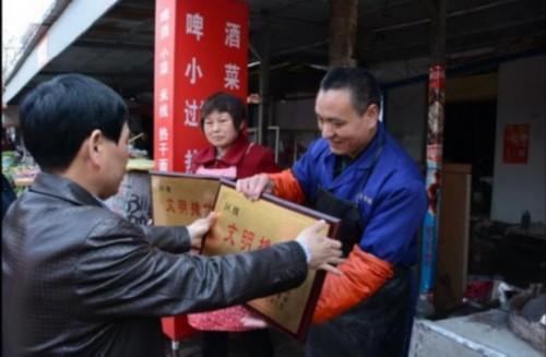 原标题:河南省周口市川汇区:发放荣誉奖牌 倡导