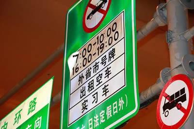 上海外牌限行本周三落地,3个月后或有更严厉措施!