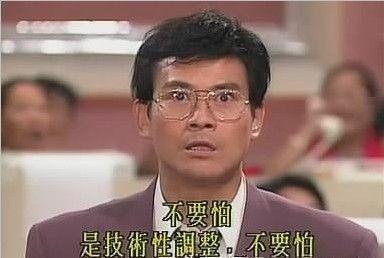 """TVB重播《大时代》 """"丁蟹一出 股市就泻""""会不会重演?"""