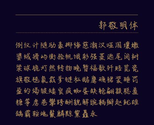郭敬明字体手机QQ首发 网友追问 7000字全手写