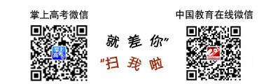 <a href='http://search.xinmin.cn/?q=高考' target='_blank' class='keywordsSearch'>高考</a>微信
