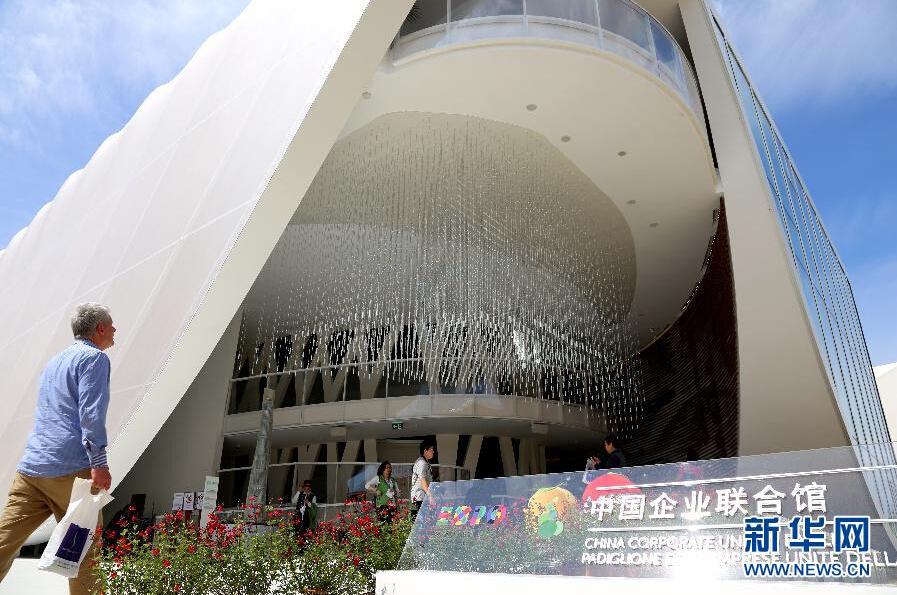 """中国企业联合馆犹如一颗巨大的种子,外部由半透明、会呼吸的""""生命之膜""""裹起,建筑本身呈现出""""负阴抱阳""""的姿态,参观坡道是从DNA螺旋结构中汲取的灵感。图为中国企业联合馆入口。新华社记者罗娜 摄"""
