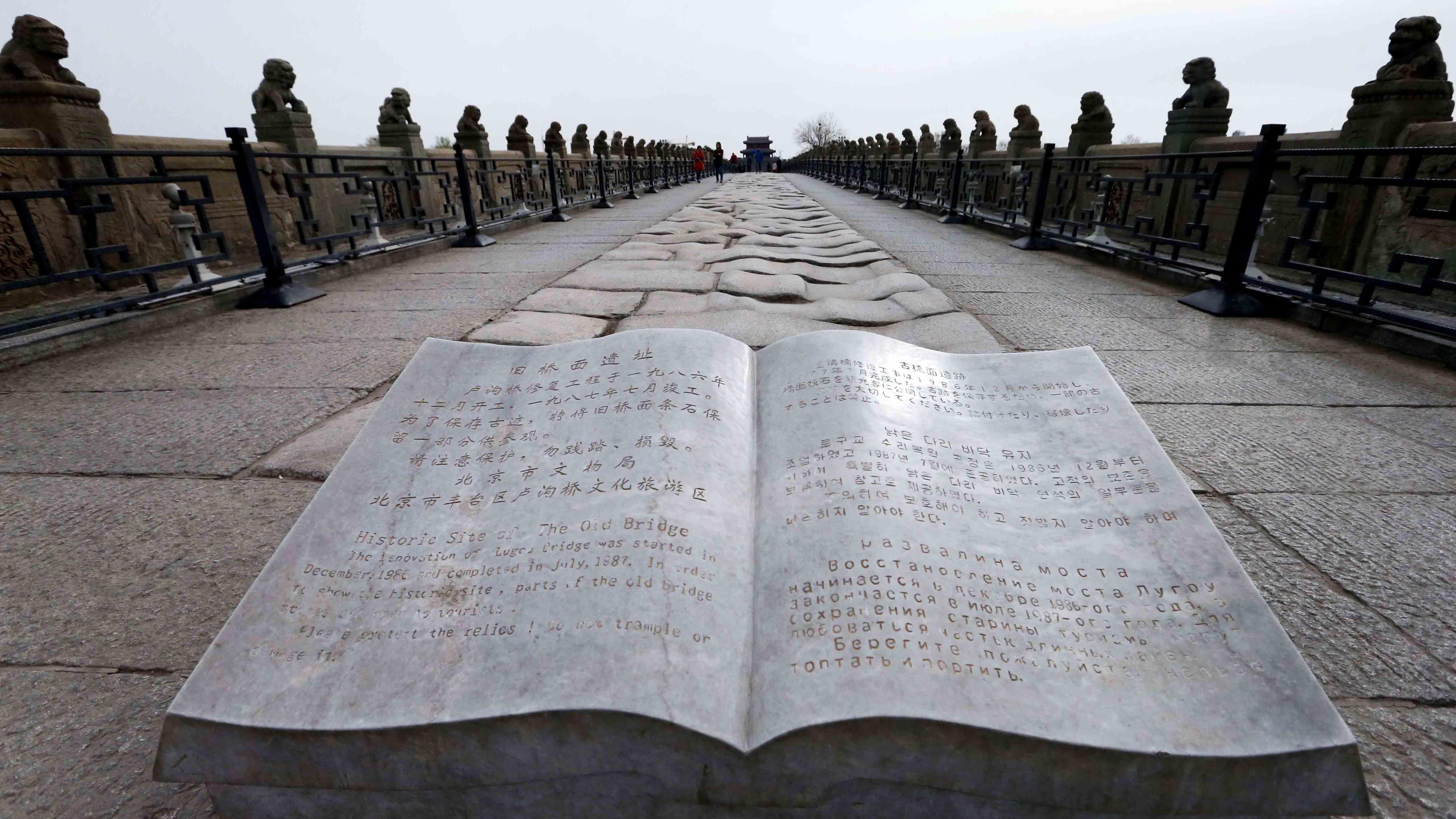 重走卢沟桥:今天我们怎样纪念