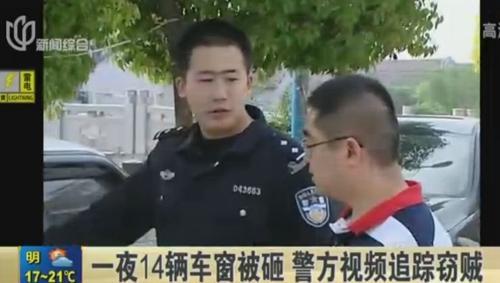 闵行一夜14辆车窗被砸 警方视频追踪窃贼