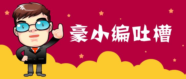 【豪小编吐槽】上海德比:来约架,顺便踢了场球!