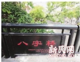 反击侵略的见证、两次淞沪抗战爆发地:八字桥