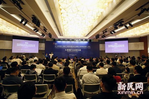 贵阳数博会举行上海路演 市长推介互联网金融产业