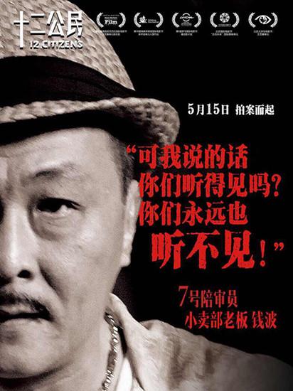 钱波《十二公民》海报