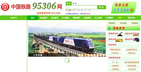 铁路货运95306网站正式上线运行