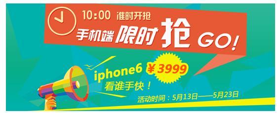 成都教师3999元秒杀Iphone6,a教师网留学高中换美国手机掀起陪读图片