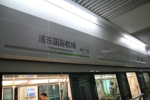 """沪地铁满意度2号线最低 车厢拥挤乞讨是""""软肋"""""""