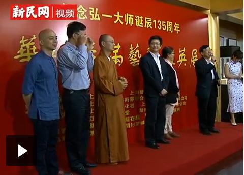 弘一大师诞辰135周年纪念展在静安寺举行