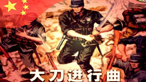 《大刀进行曲》激起全民斗志