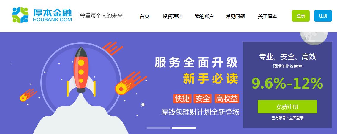 厚本金融网站APP升级 推厚钱包理财产品