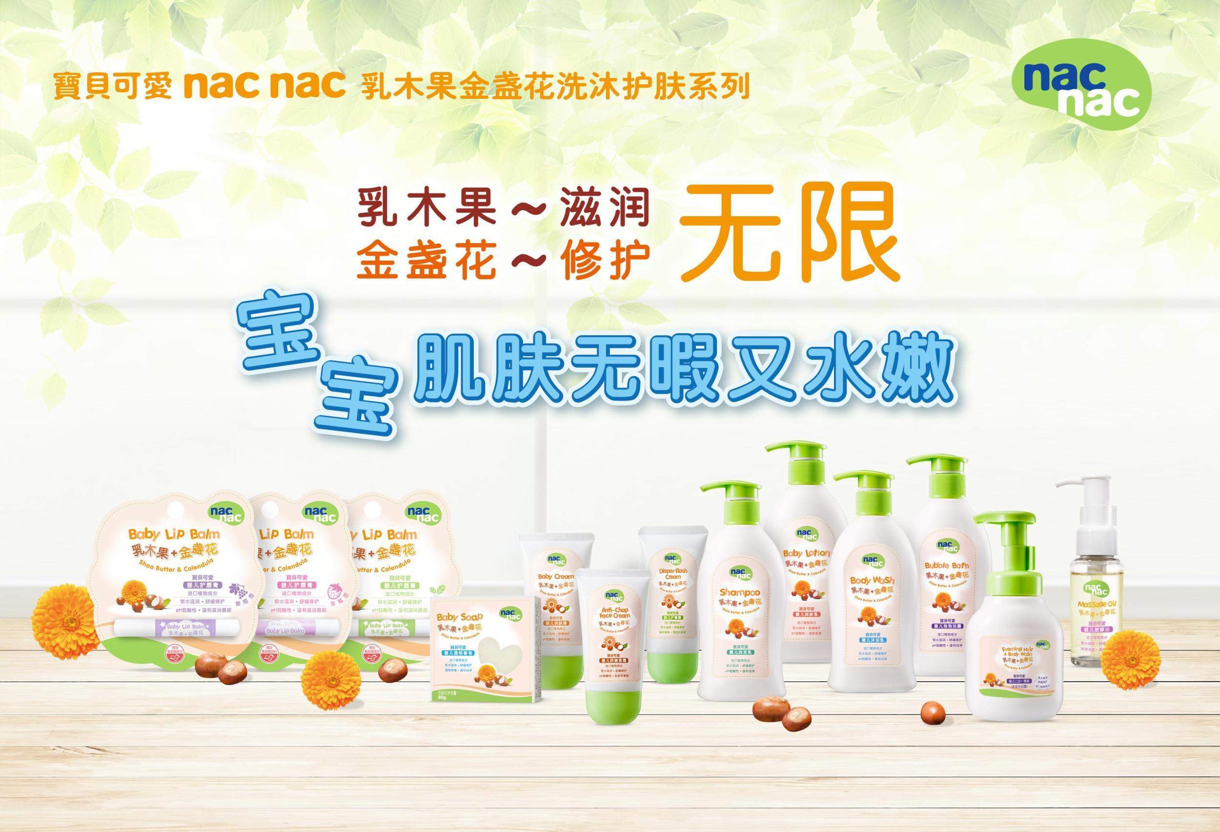 台湾妈妈首选母婴品牌—宝贝可爱nac