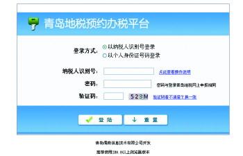 湖南国税网上办税大厅