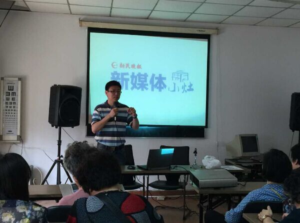 新媒体小灶进闵行 听课市民特地让儿子买了新手机