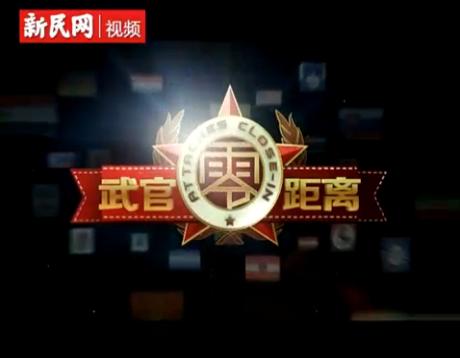 《武官零距离》预告片