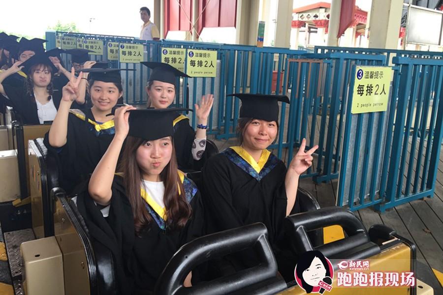 """""""我们毕业啦!""""48名应届生感受别样过山车毕业礼"""