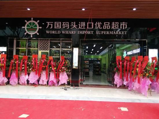 进口食品加盟店,万国码头中国知名品牌