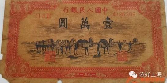 """上海人常说的""""万元户"""""""