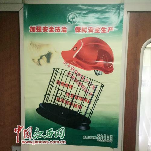 """南昌客运段直达车队开展""""安全生产月""""活动(图)"""