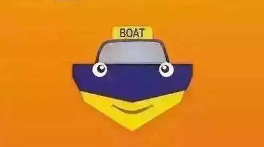 我带上你,你带上船!
