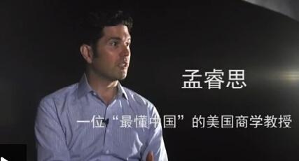 """孟睿思:""""最懂中国""""的哈佛商学院教授"""