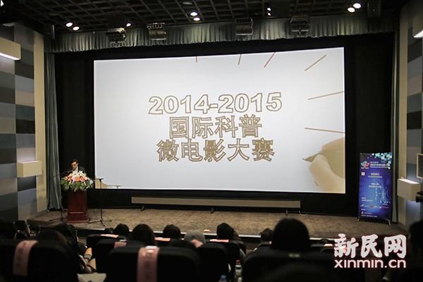 2015上海国际科普微电影大赛各奖项揭晓