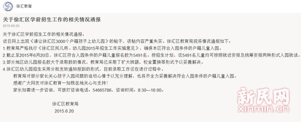 """区教育局:""""沪徐汇3000户籍幼童无法入园""""失实"""