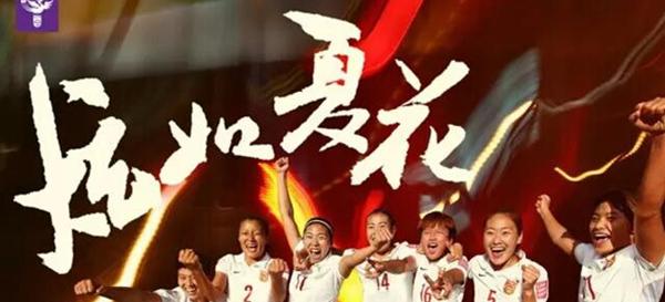 颜值加海报 会包装的中国女足更美了