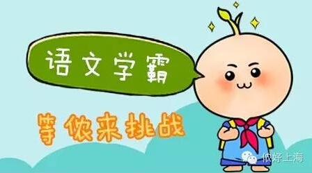 你做全上海的语文学霸么