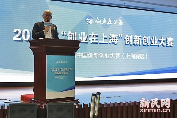 """""""创业在上海""""创新创业大赛在沪开赛"""