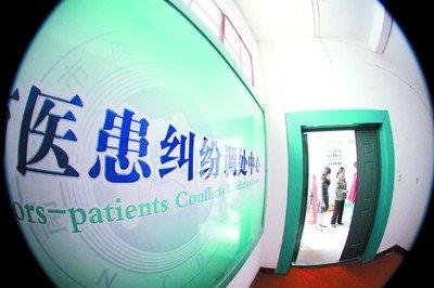 沪去年医患纠纷成功调解逾八成 各项指标有提高