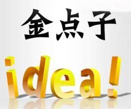 金点子创业项目_普陀区办大赛奖励优秀创新创业项目金点子