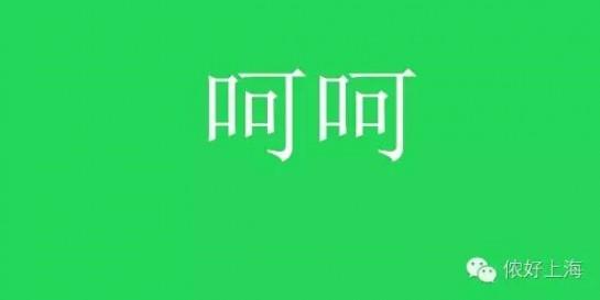 上海人的日子真心蛮难过的