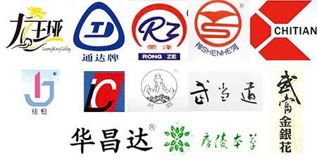 十堰再添9件中国驰名商标 目前总量达到12件