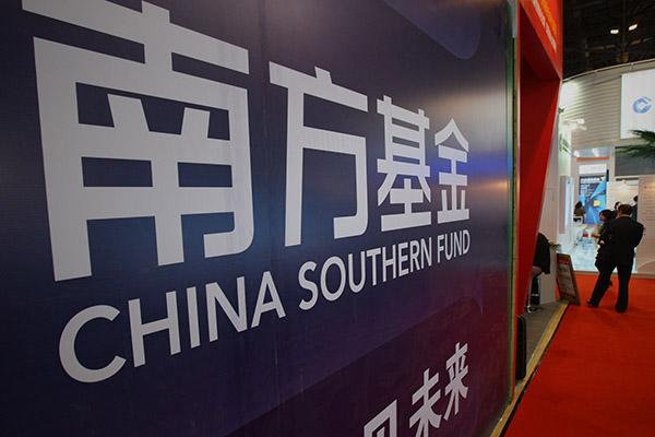 南方基金辟谣:基金经理李海鹏百亿资金做空A股不实