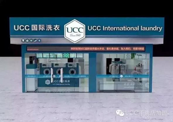 干洗店品牌_干洗店加盟:ucc国际洗衣加盟强劲品牌打败竞争者