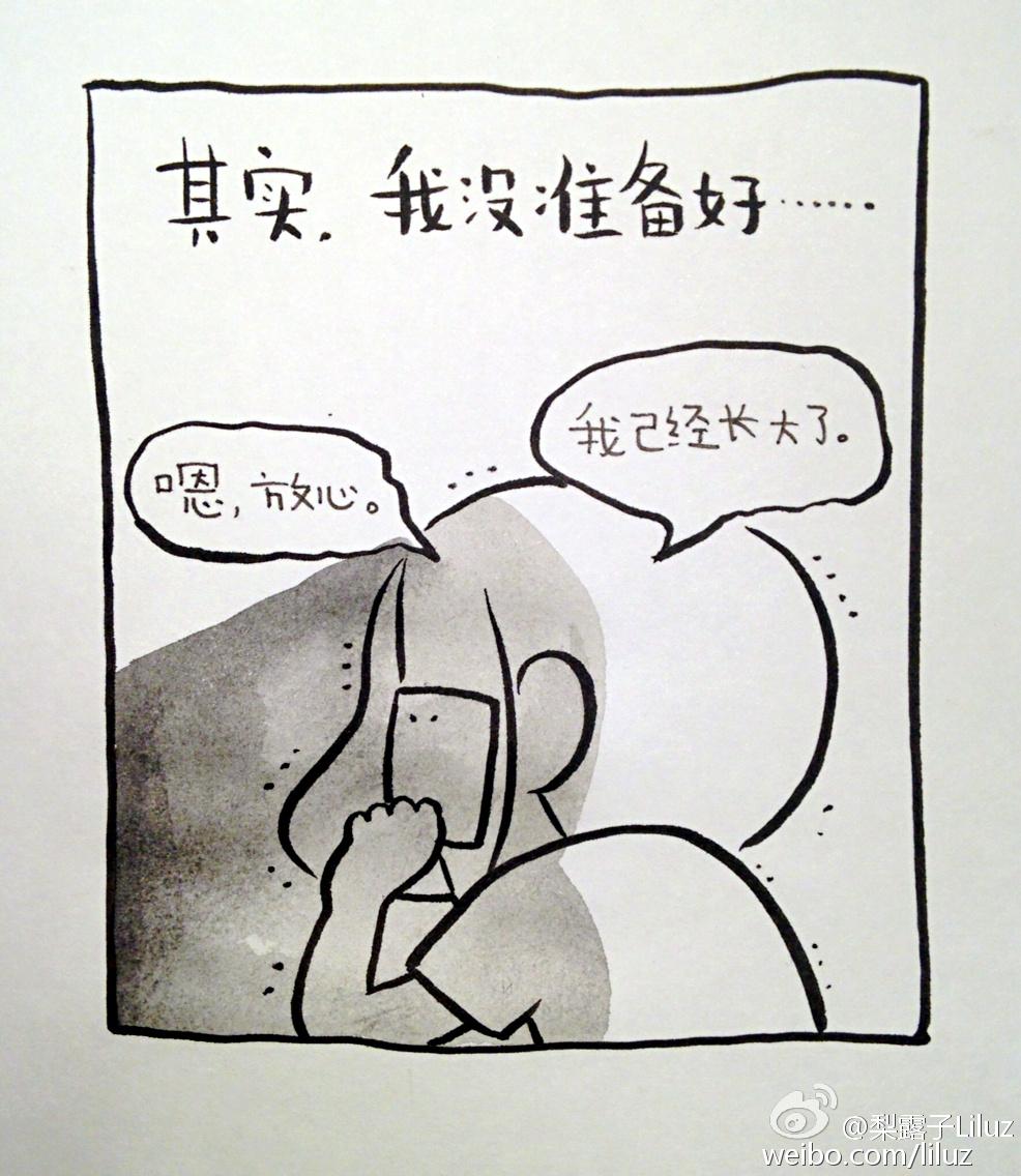 患老年痴呆的漫画走丢漫画家每天画漫画寻找哔卡奶奶漫