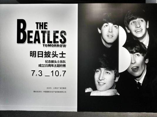 纪念披头士乐队成立55周年主题展