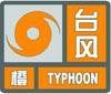 """超强台风""""灿鸿""""来袭 市气象局发布橙色预警"""