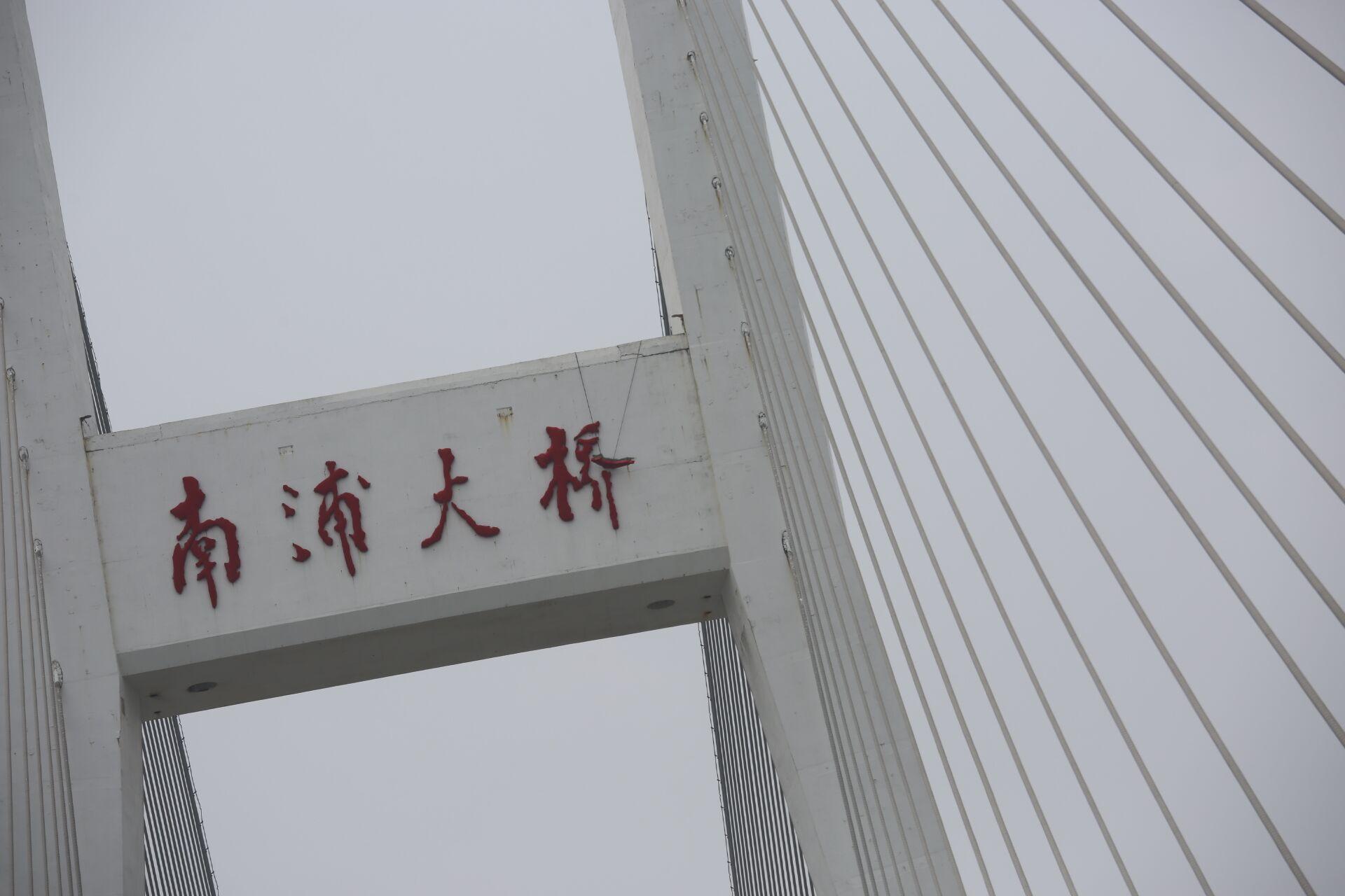 """南浦大桥上""""桥""""字有掉落危险 封2根道紧急抢修"""